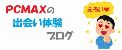 PCMAXの出会い体験ブログ