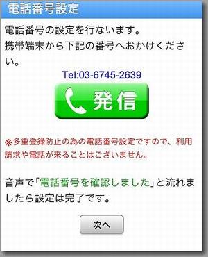 PCMAXの電話番号の確認