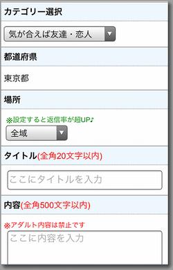 PCMAXのピュア掲示板