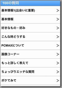 PCMAXの100の質問