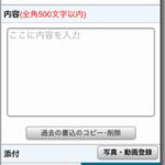 PCMAXのメールのタイトル