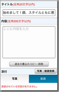 PCMAXのメッセージのタイトル
