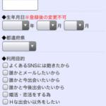 PCMAXの登録